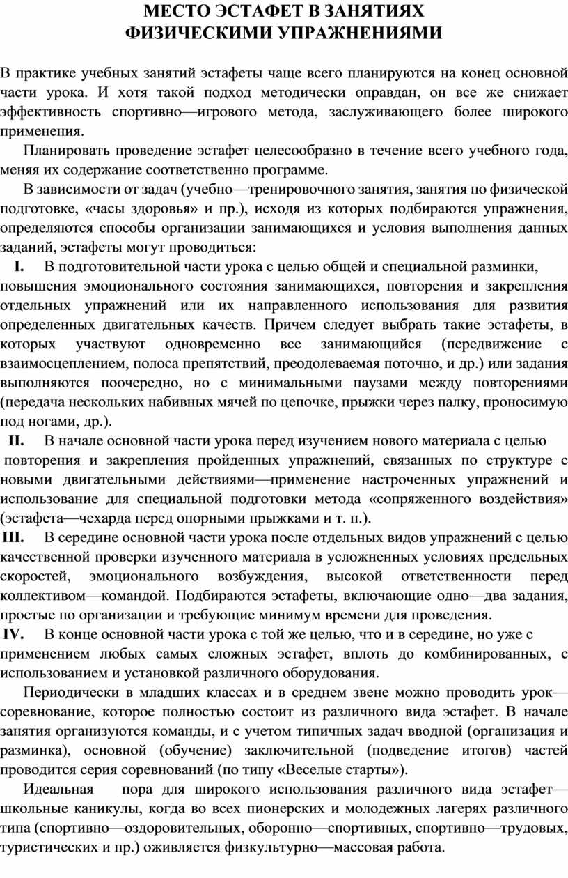 МЕСТО ЭСТАФЕТ В ЗАНЯТИЯХ ФИЗИЧЕСКИМИ