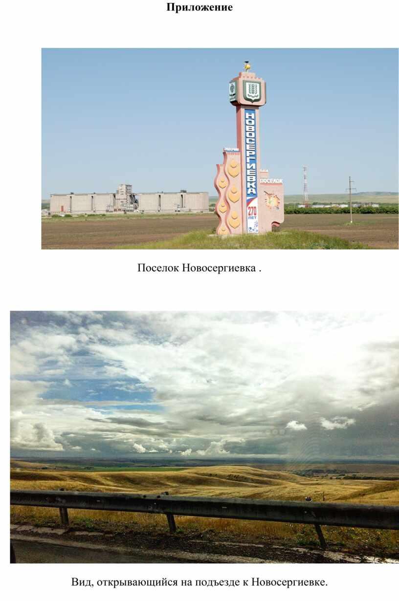 Приложение Поселок Новосергиевка