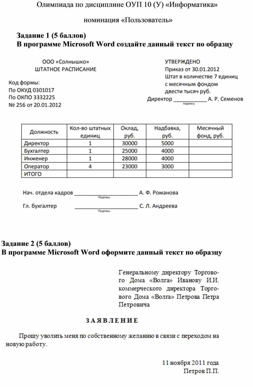 Олимпиада по дисциплине ОУП 10 (У) «Информатика» номинация «Пользователь»