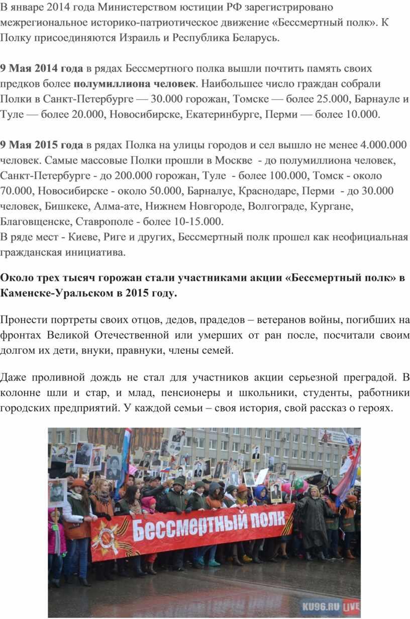 В январе 2014 года Министерством юстиции