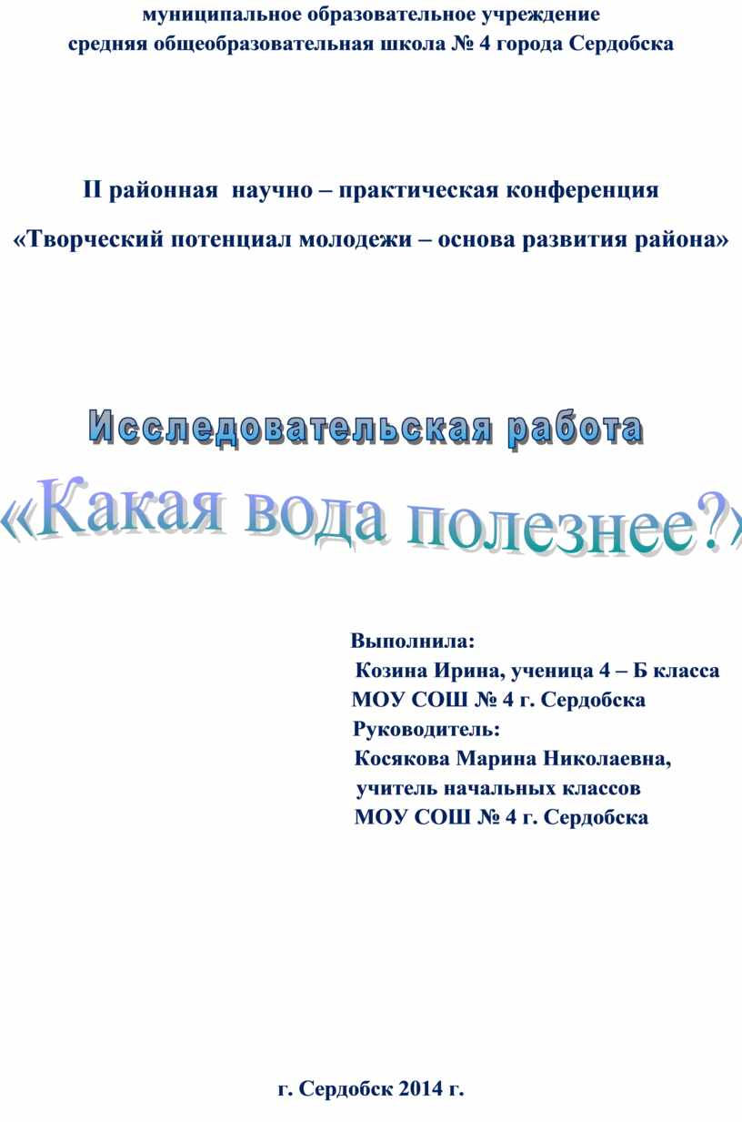 Сердобска II районная научно – практическая конференция «Творческий потенциал молодежи – основа развития района»