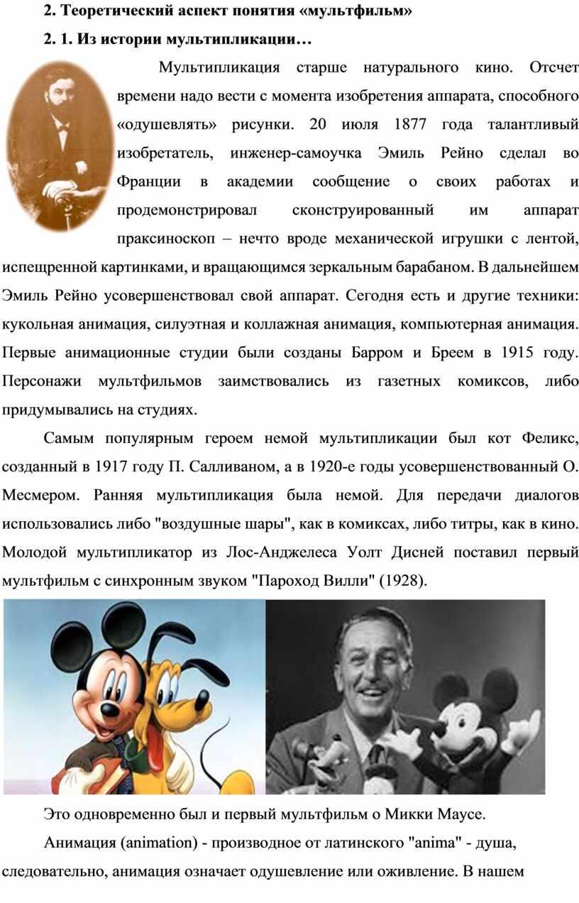 Теоретический аспект понятия «мультфильм» 2