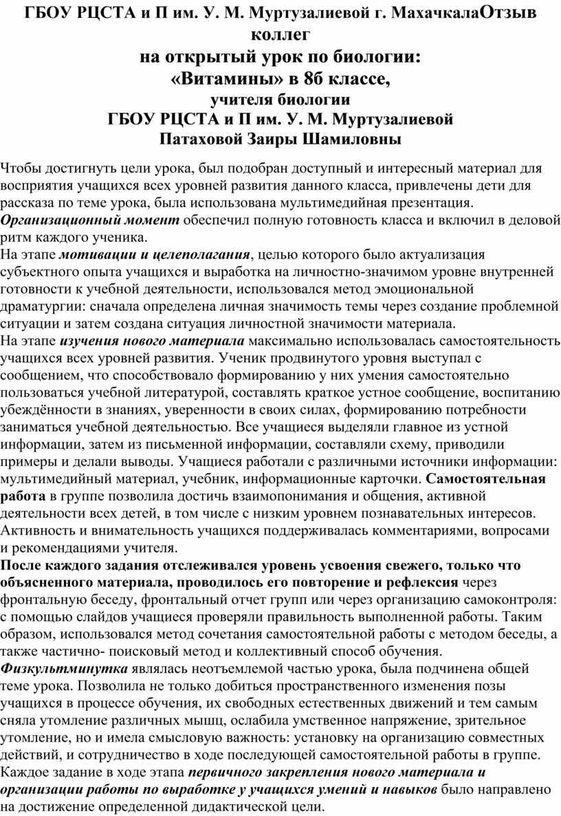 Г БОУ РЦСТА и П им. У. М. Муртузалиевой г