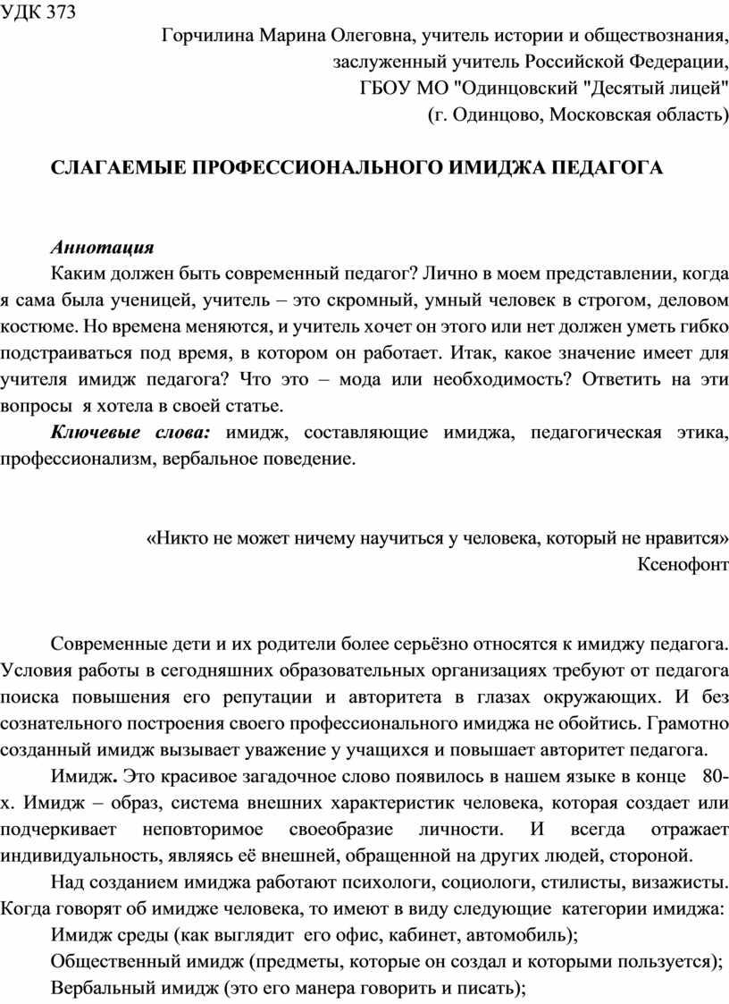 УДК 373 Горчилина Марина Олеговна, учитель истории и обществознания, заслуженный учитель
