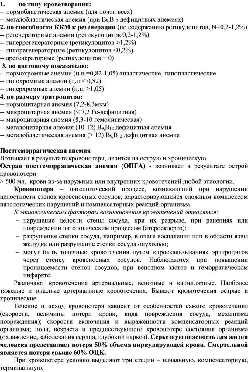 В 9, В 12 дефицитных анемиях) 2