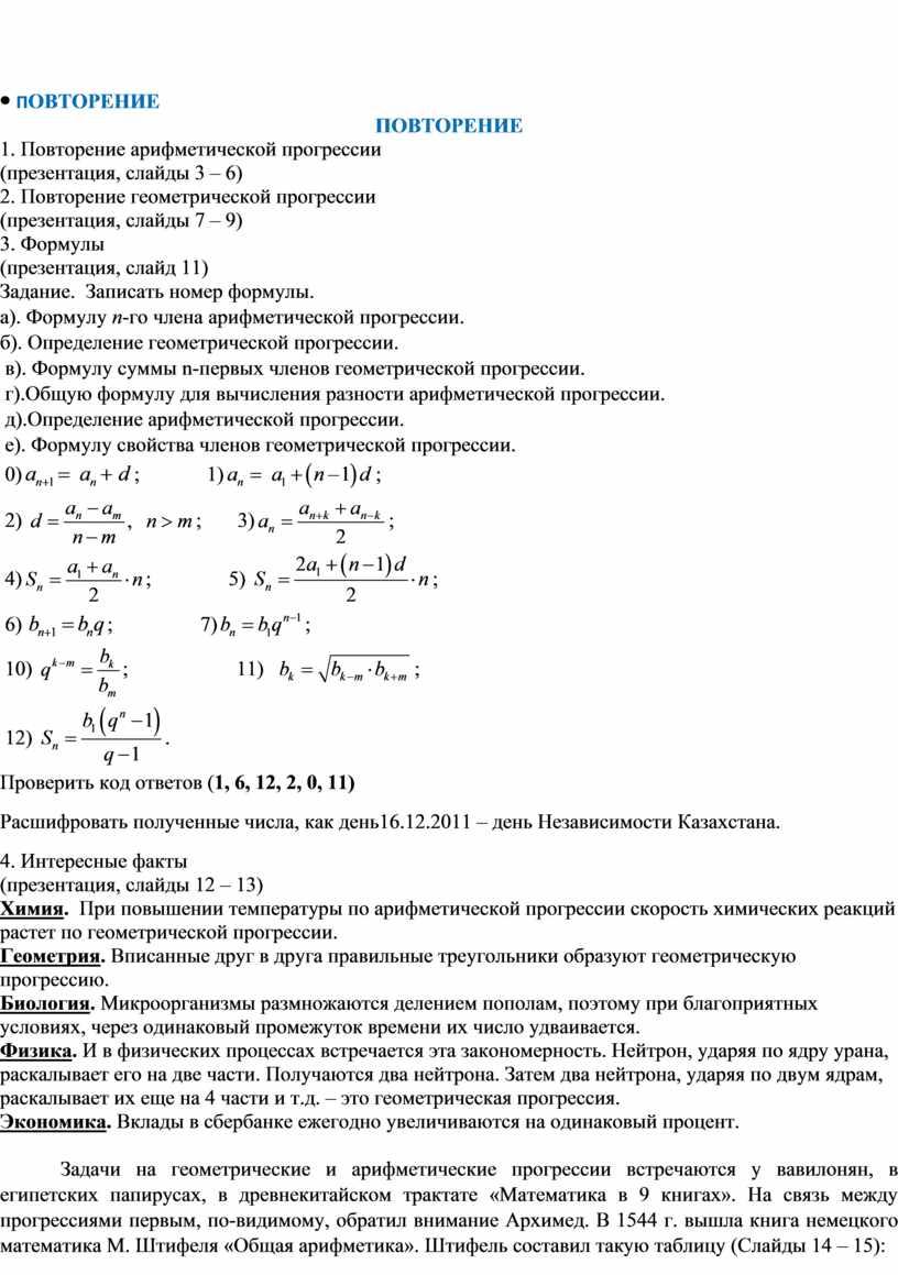 ПОВТОРЕНИЕ 1. Повторение арифметической прогрессии (презентация, слайды 3 – 6) 2