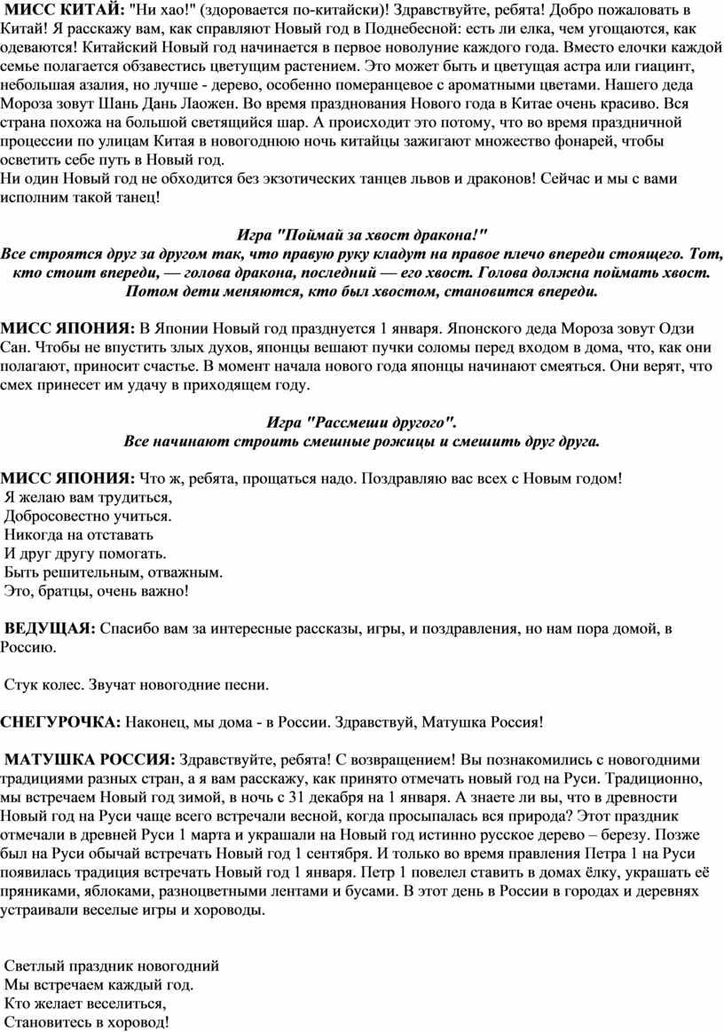 """МИСС КИТАЙ: """"Ни хао!"""" (здоровается по-китайски)!"""