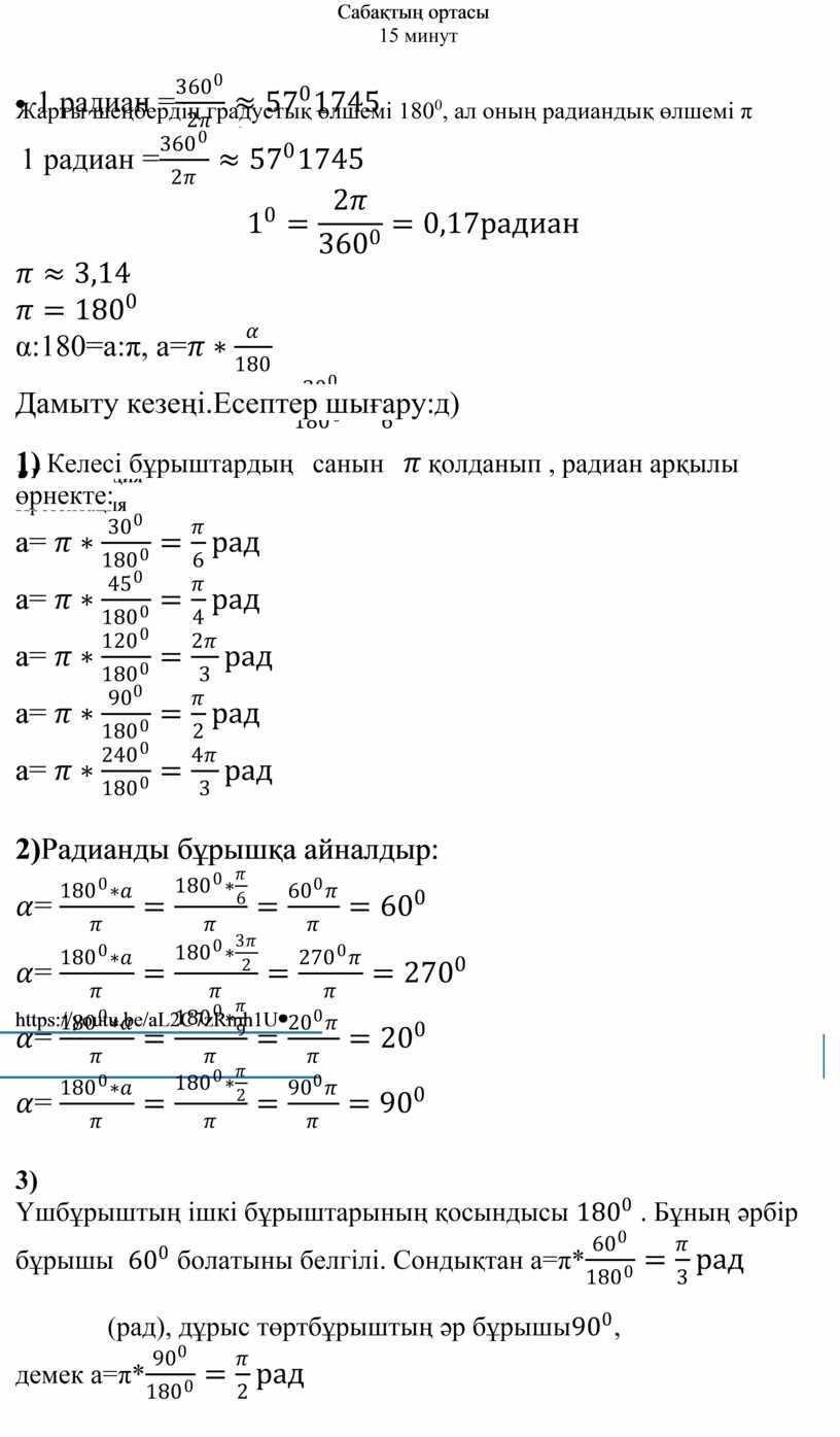 Жарты шеңбердің градустық өлшемі 180 0 , ал оның радиандық өлшемі π екенін біле отырып, 1 0 –ты радиандық өлшем арқылы анықтайық: 1 0 =…