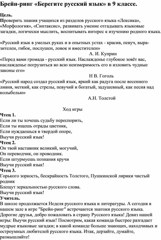Брейн-ринг «Берегите русский язык» в 9 классе