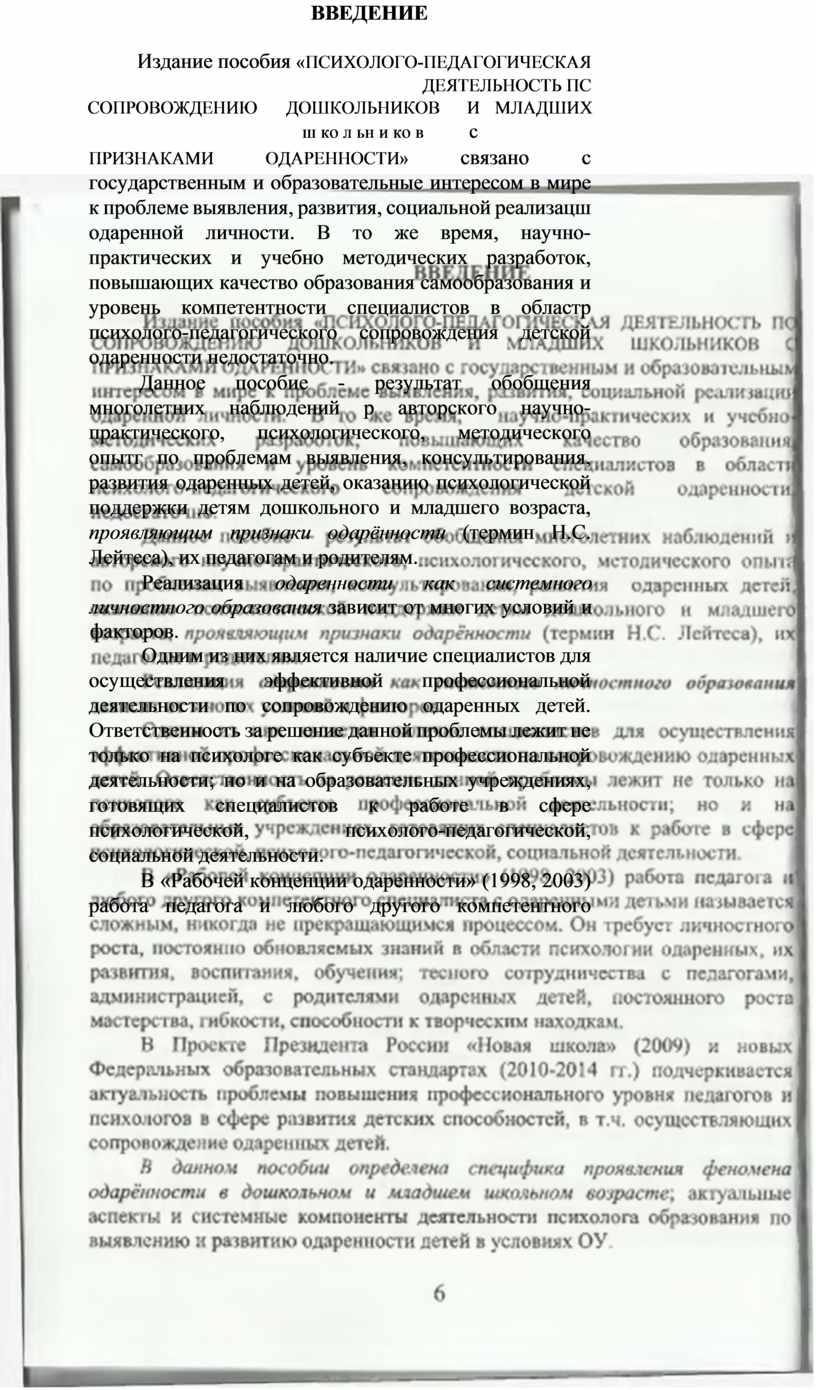 ВВЕДЕНИЕ Издание пособия «ПСИХОЛОГО-ПЕДАГОГИЧЕСКАЯ