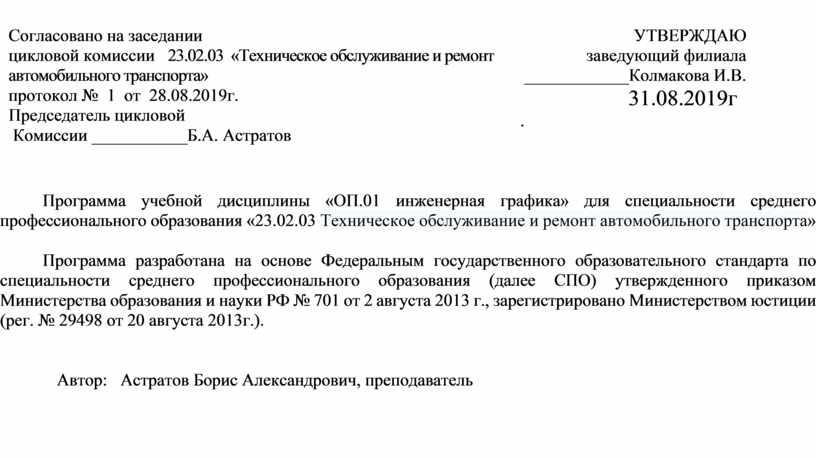 Согласовано на заседании цикловой комиссии 23