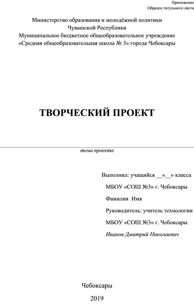 Приложение Образец титульного листа