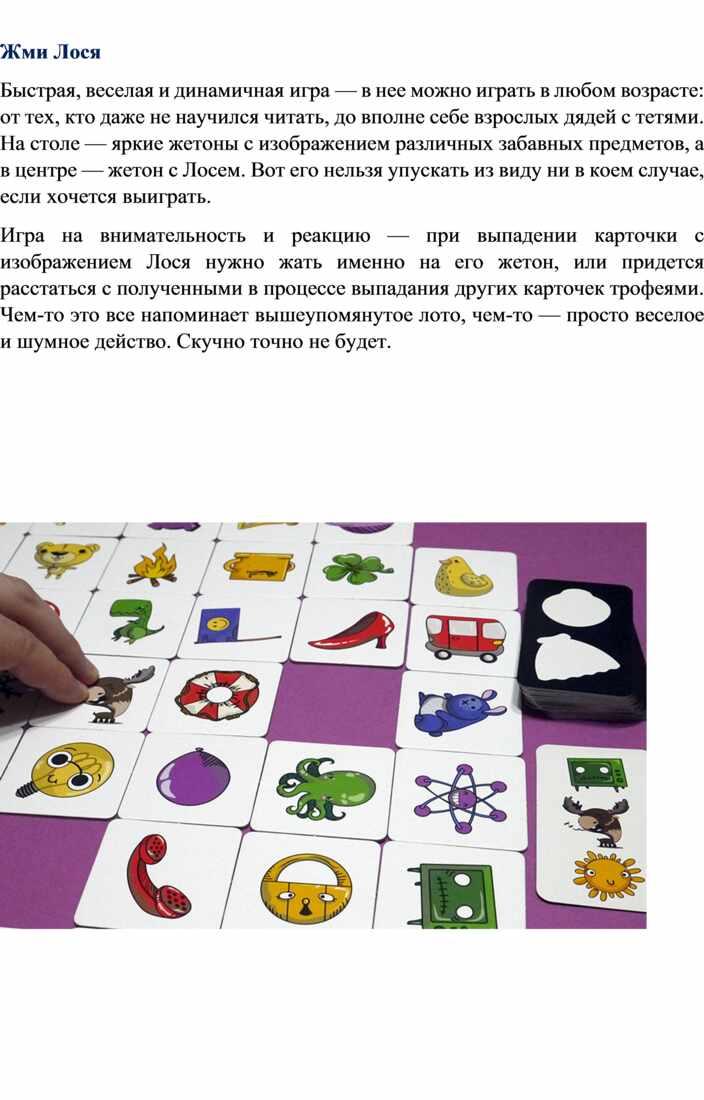 Настольные игры с семьёй