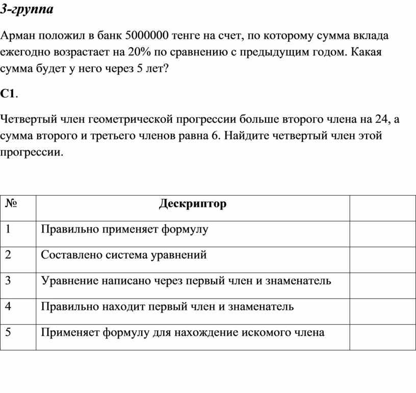 Арман положил в банк 5000000 тенге на счет, по которому сумма вклада ежегодно возрастает на 20% по сравнению с предыдущим годом