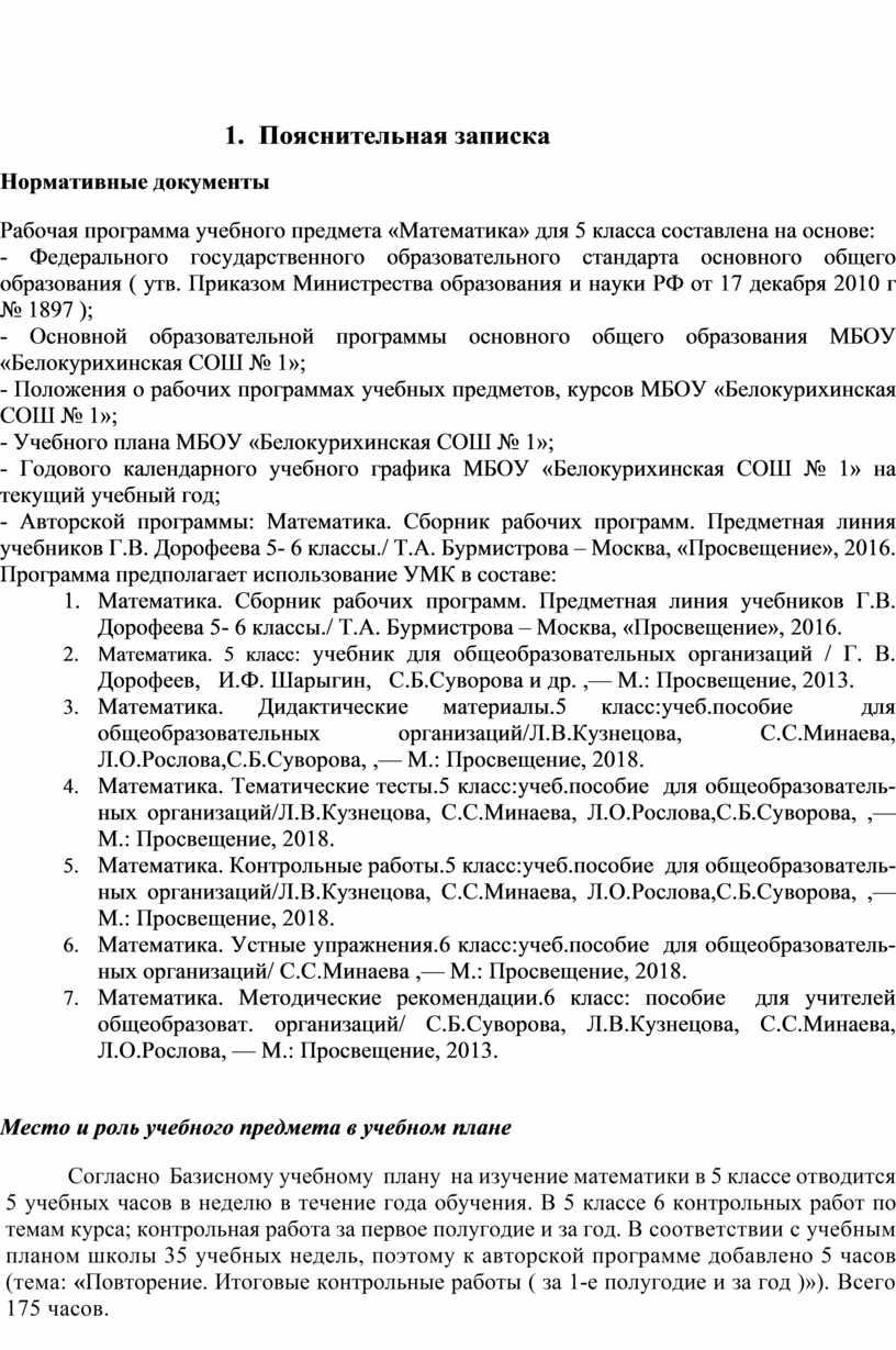 Пояснительная записка Нормативные документы