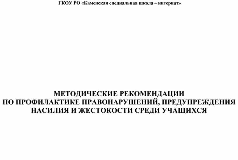 ГКОУ РО «Каменская специальная школа – интернат»