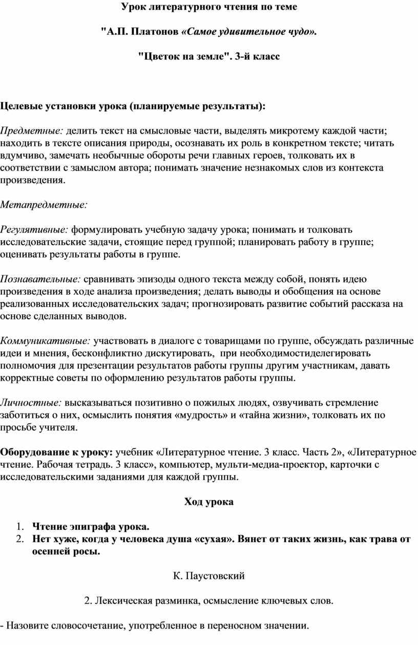 """Урок литературного чтения по теме """"А"""