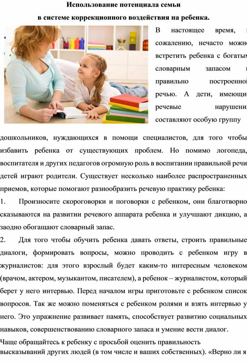 Использование потенциала семьи в системе коррекционного воздействия на ребенка