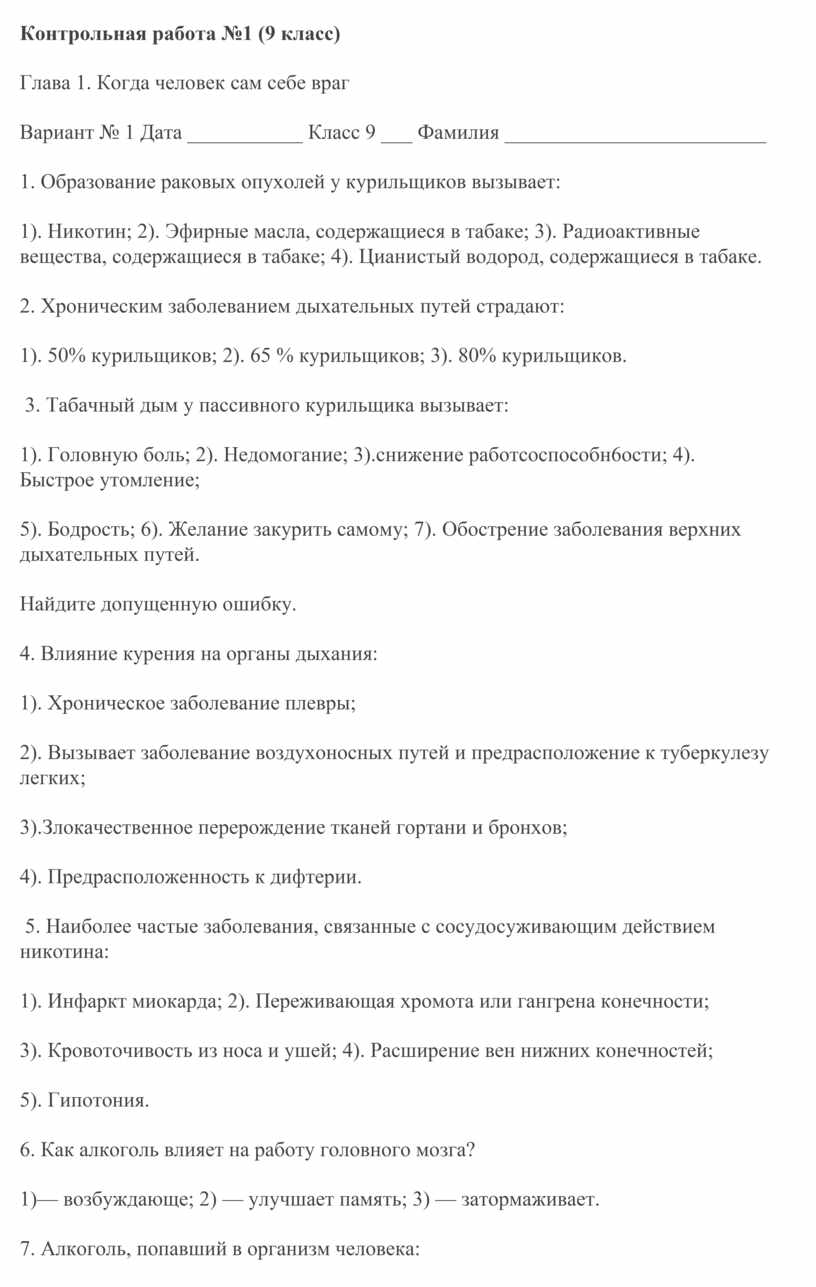 Контрольная работа №1 (9 класс)