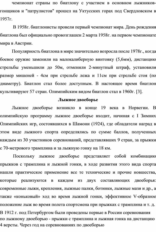 Уктусских горах под Свердловском в 1957г