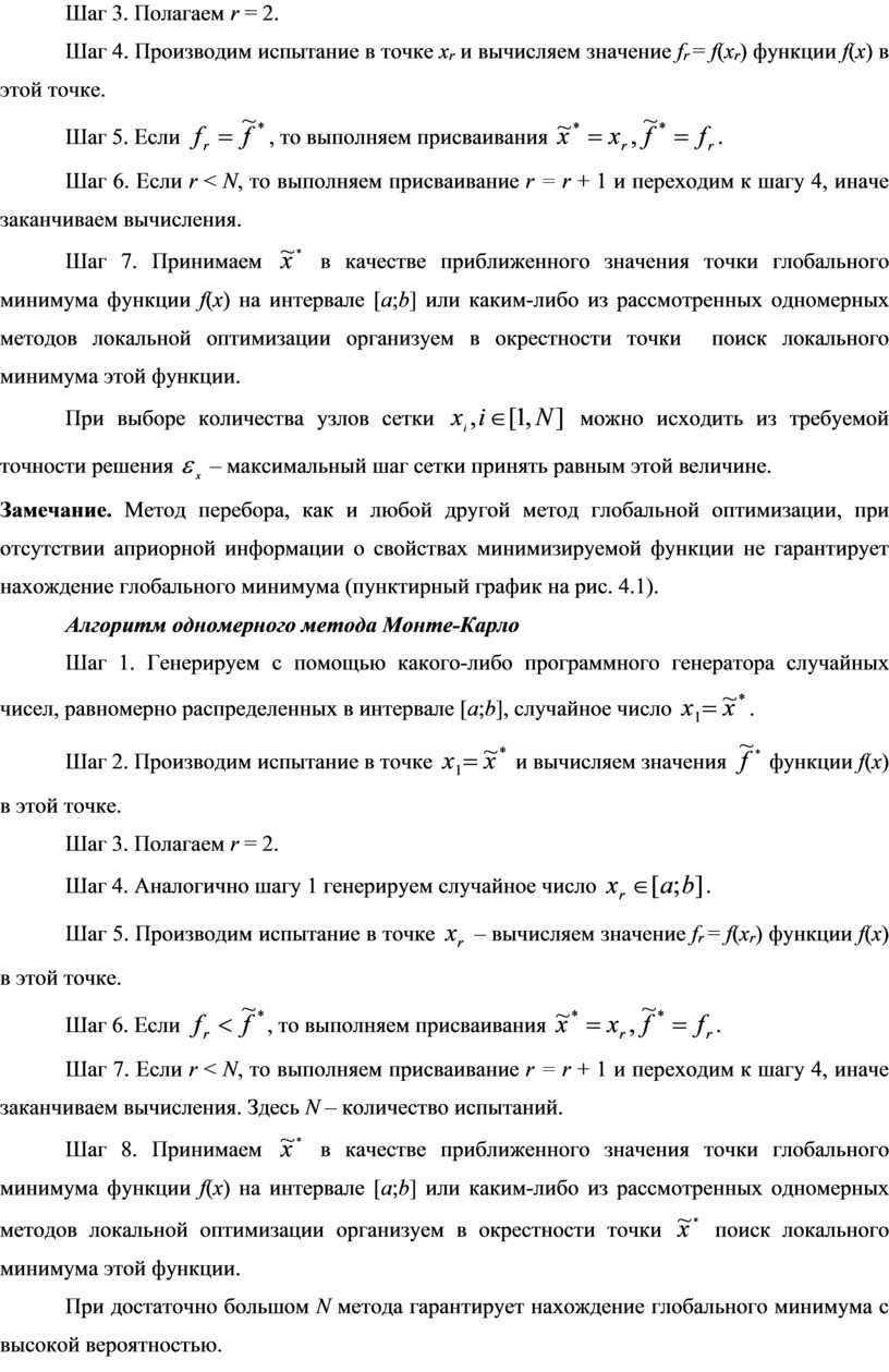 Шаг 3. Полагаем r = 2. Шаг 4