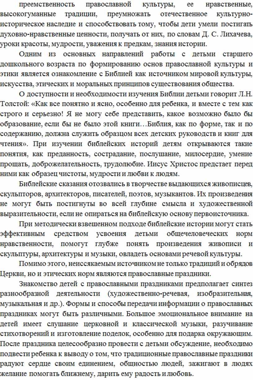 Д. С. Лихачева, уроки красоты, мудрости, уважения к предкам, знания истории