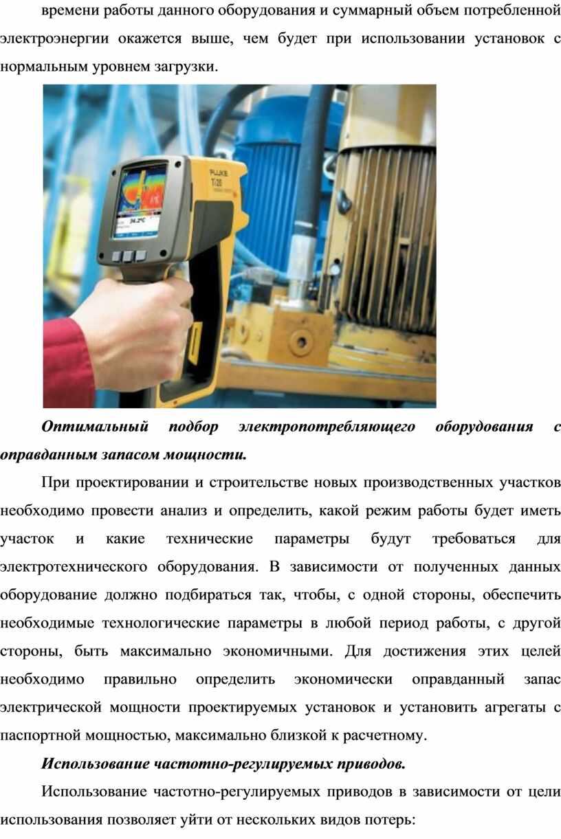 Оптимальный подбор электропотребляющего оборудования с оправданным запасом мощности