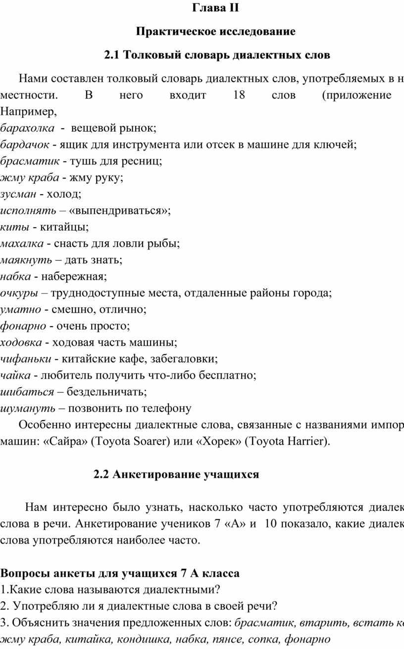 Глава II Практическое исследование 2