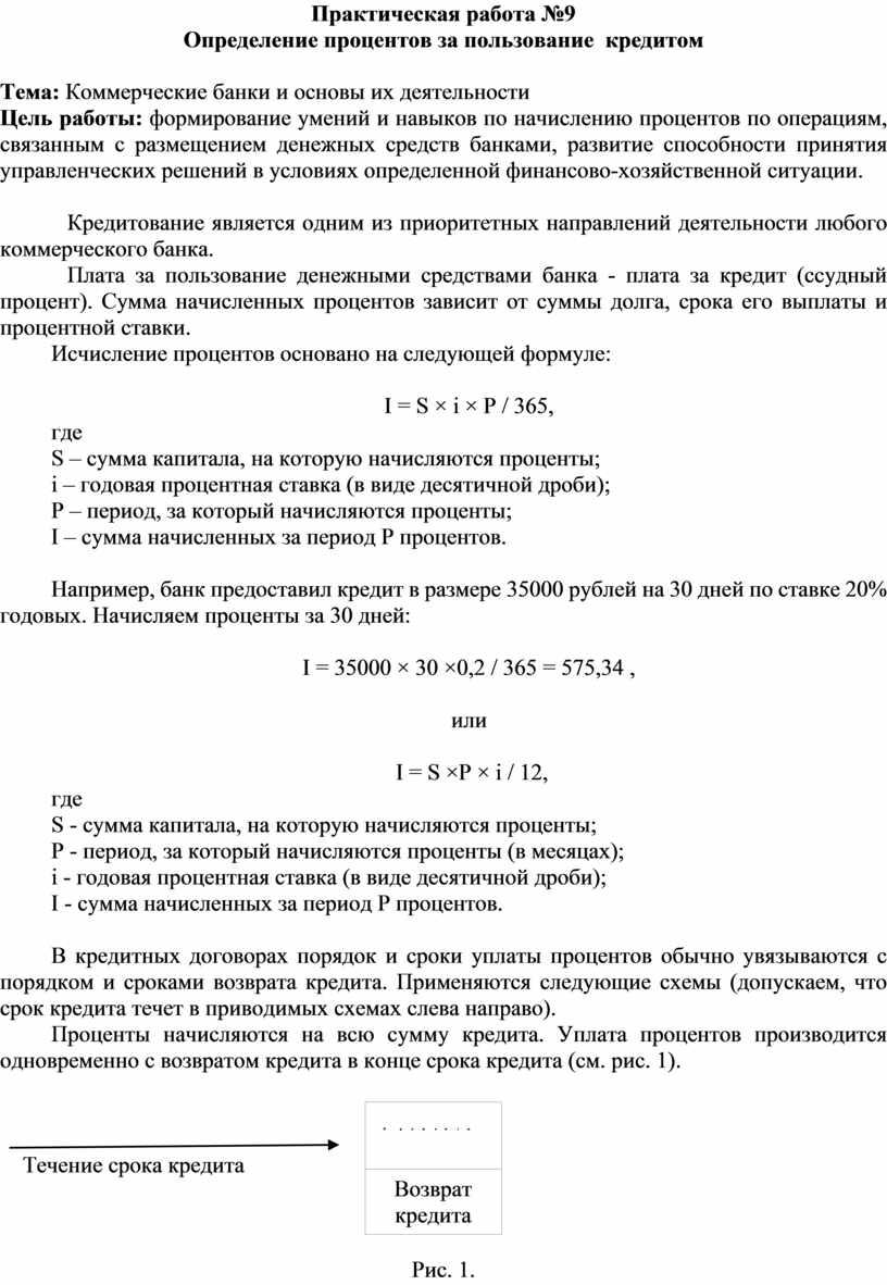 Практическая работа №9 Определение процентов за пользование кредитом