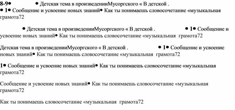 Детская тема в произведенииМусоргского «