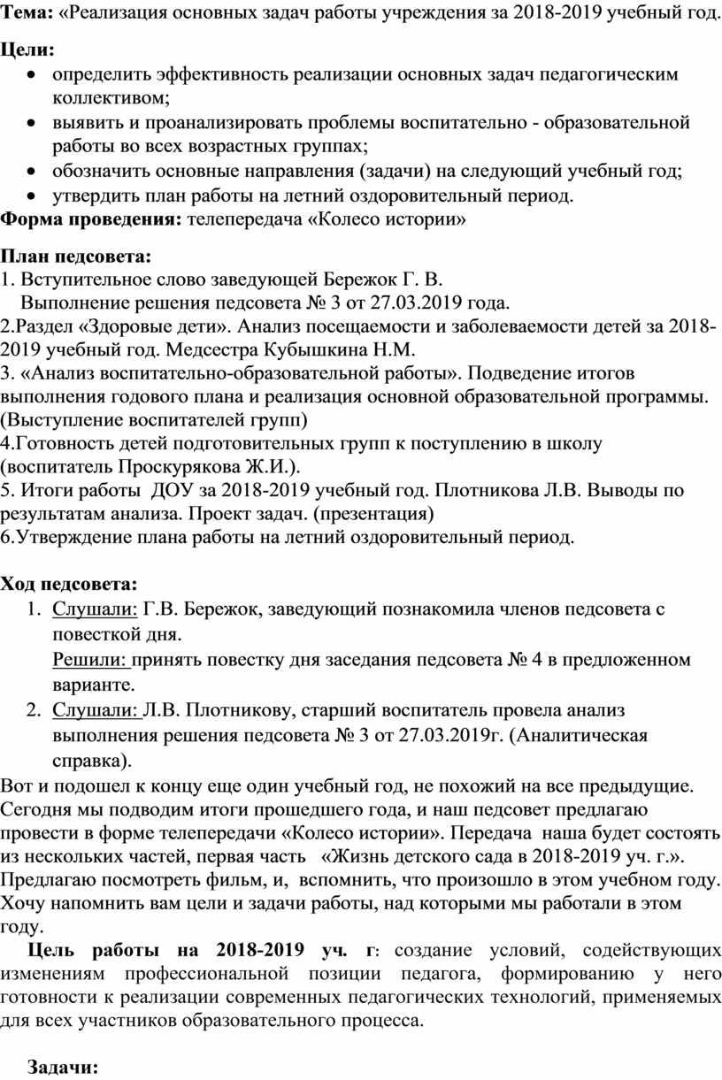 Тема: «Реализация основных задач работы учреждения за 2018-2019 учебный год