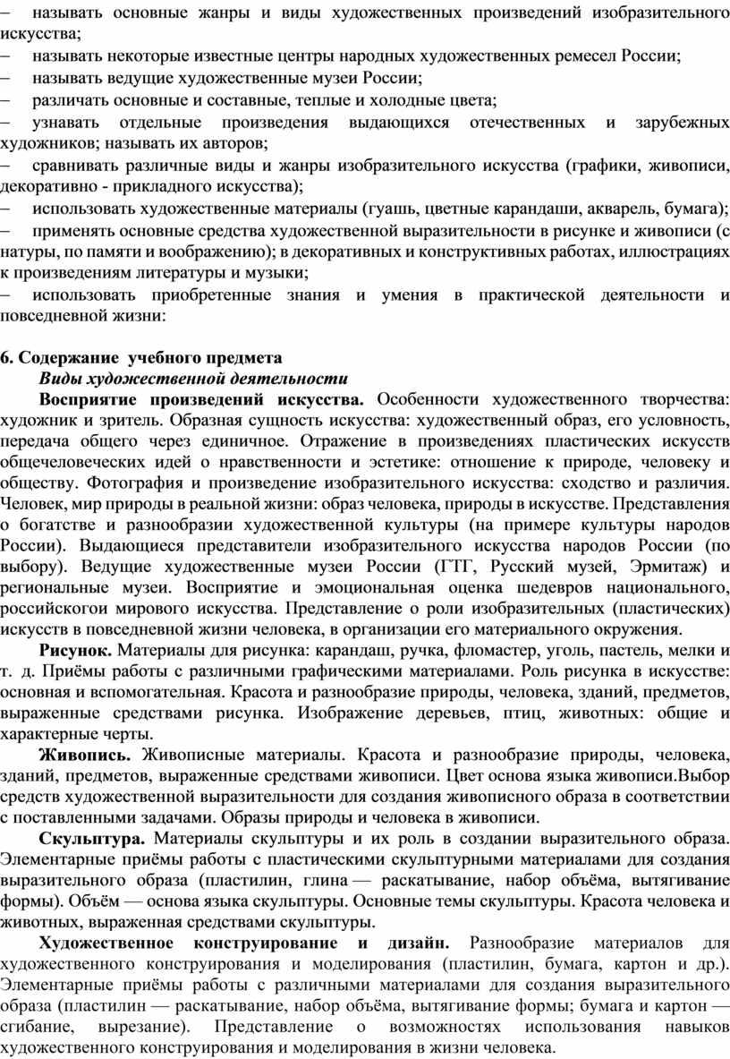 России; - называть ведущие художественные музеи