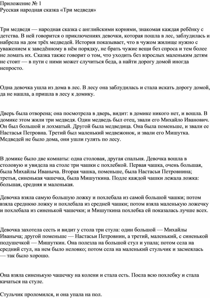 Приложение № 1 Русская народная сказка «Три медведя»