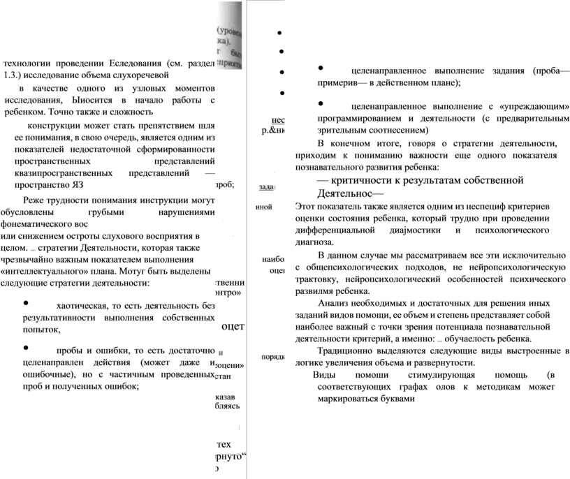 Еследования (см. раздел 1.3.) исследование объема слухоречевой в качестве одного из узловых моментов исследования,