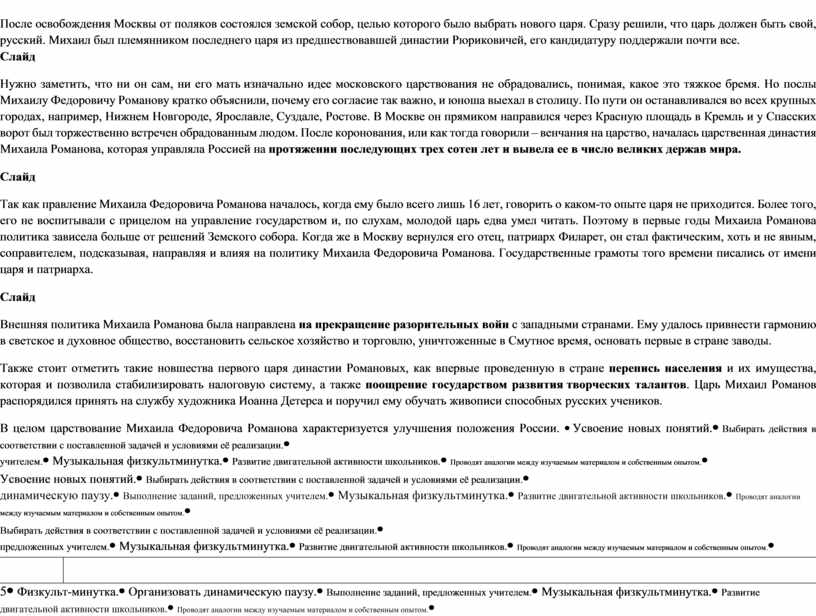 После освобождения Москвы от поляков состоялся земской собор, целью которого было выбрать нового царя