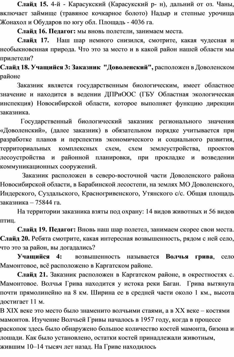 Слайд 15. 4-й - Карасукский (Карасукский р- н), дальний от оз