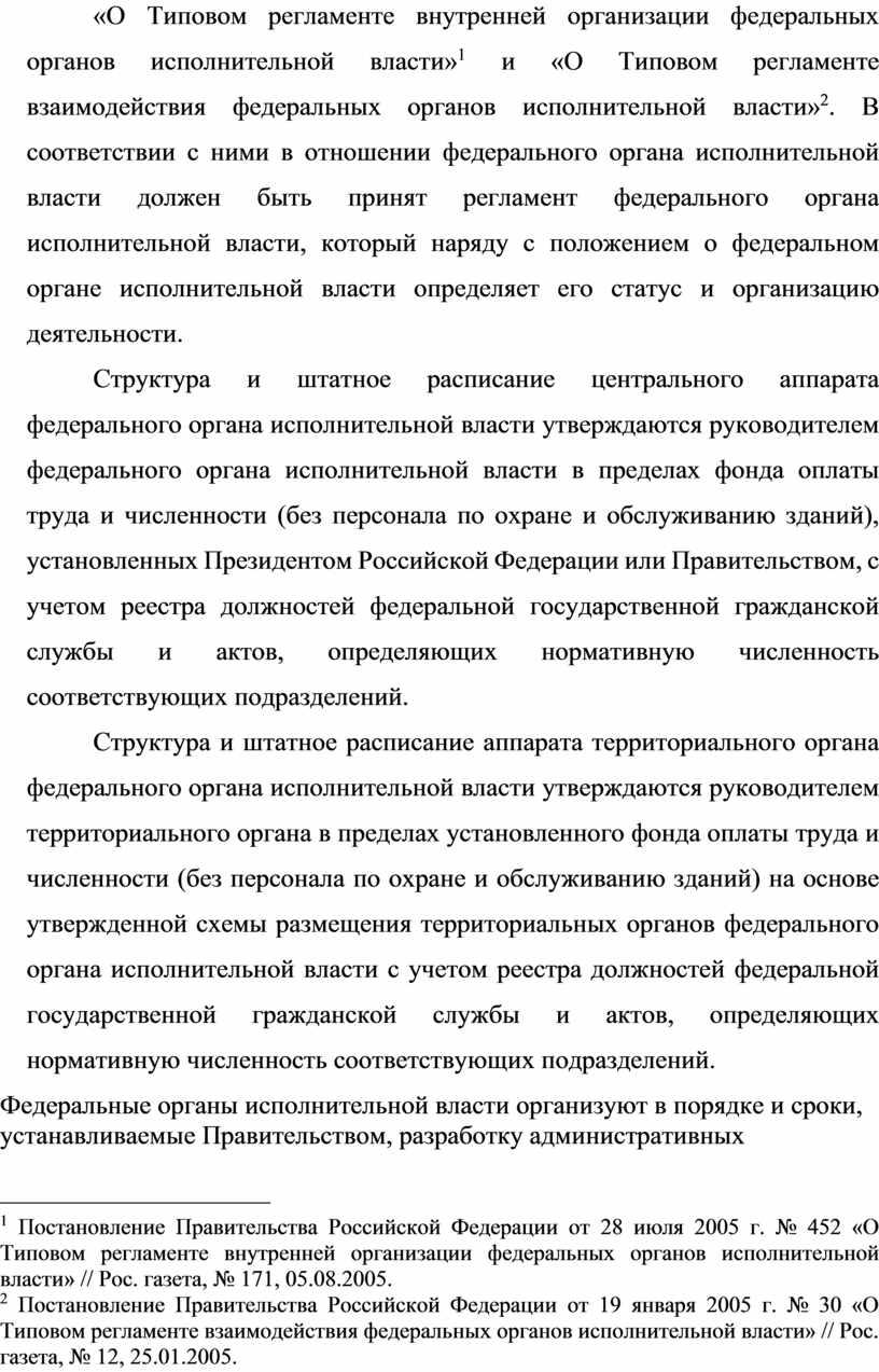 О Типовом регламенте внутренней организации федеральных органов исполнительной власти» [1] и «О