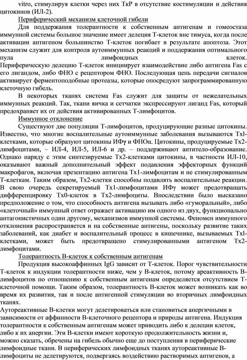 ТкР в отсутствие костимуляции и действия цитокинов (ИЛ-2)