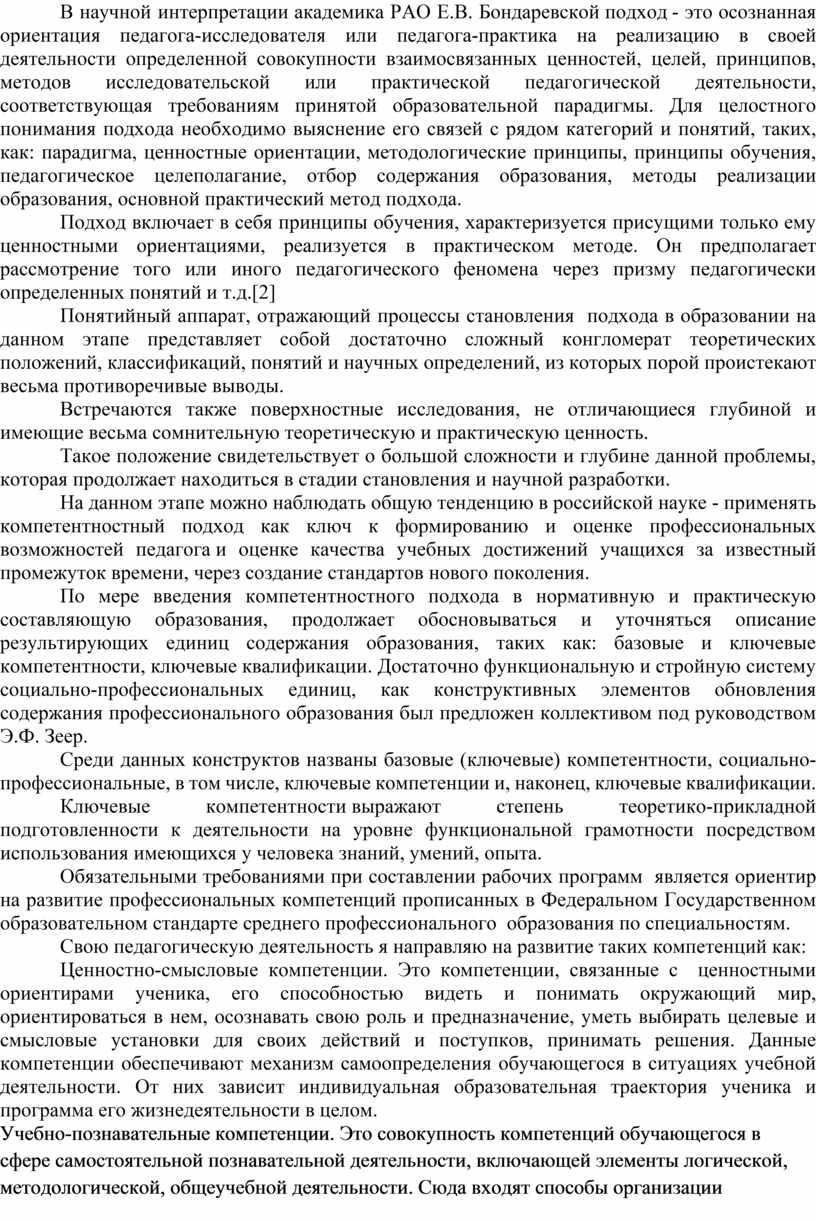 В научной интерпретации академика