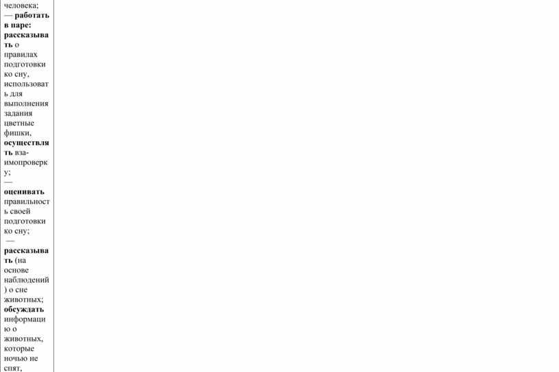 Зелёные страницы»; — определять по рисункам профессии людей и рассказывать об их работе; — отвечать на итоговые вопросы и оценивать свои достижения на уроке 55…