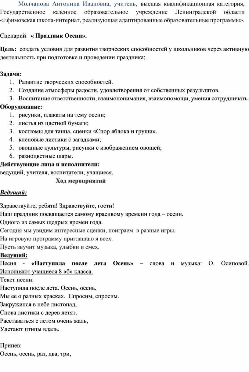 Молчанова Антонина Ивановна, учитель, высшая квалификационная категория,