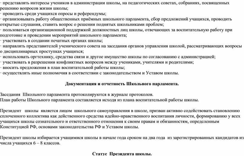 Уставом школы. Документация и отчетность