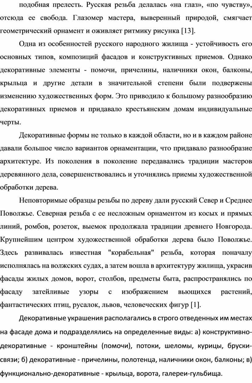 Русская резьба делалась «на глаз», «по чувству», отсюда ее свобода