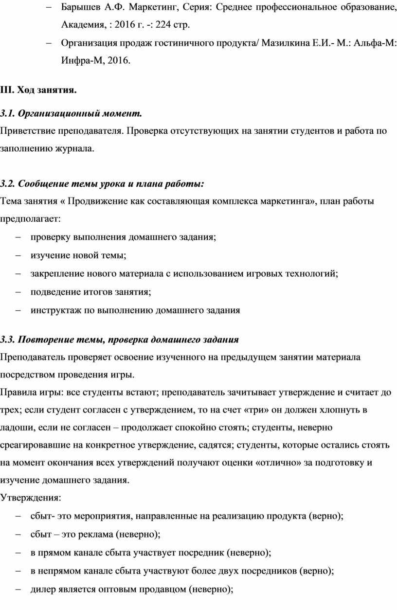 Барышев А.Ф. Маркетинг, Серия: