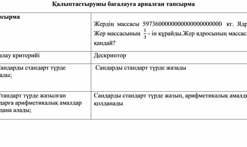 Тапсырма Жердің массасы 5973600000000000000000000 кг