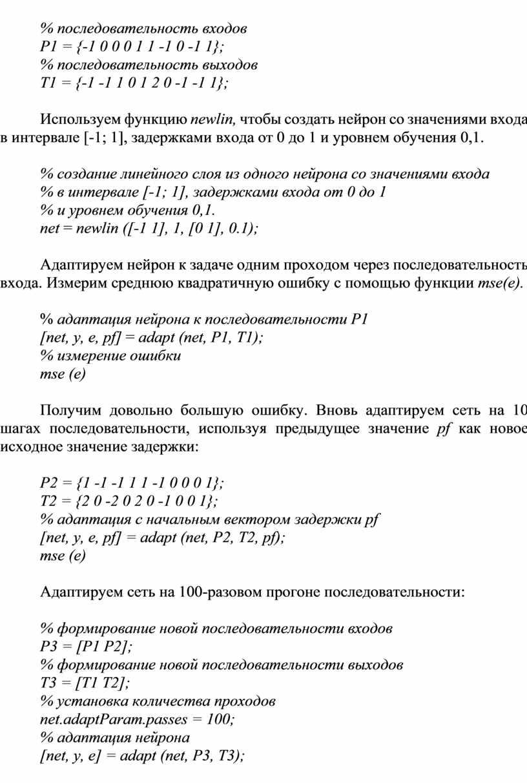 P 1 = {-1 0 0 0 1 1 -1 0 -1 1}; % последовательность выходов
