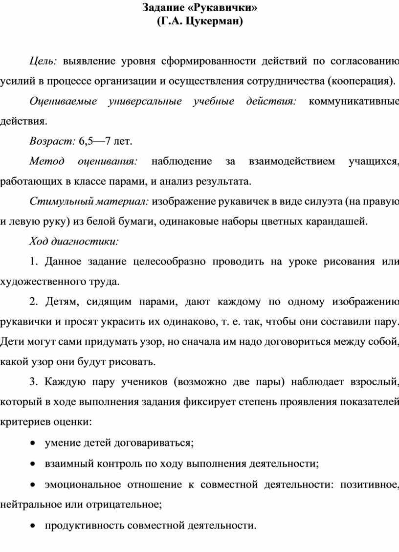 Задание «Рукавички» (Г.А. Цукерман)