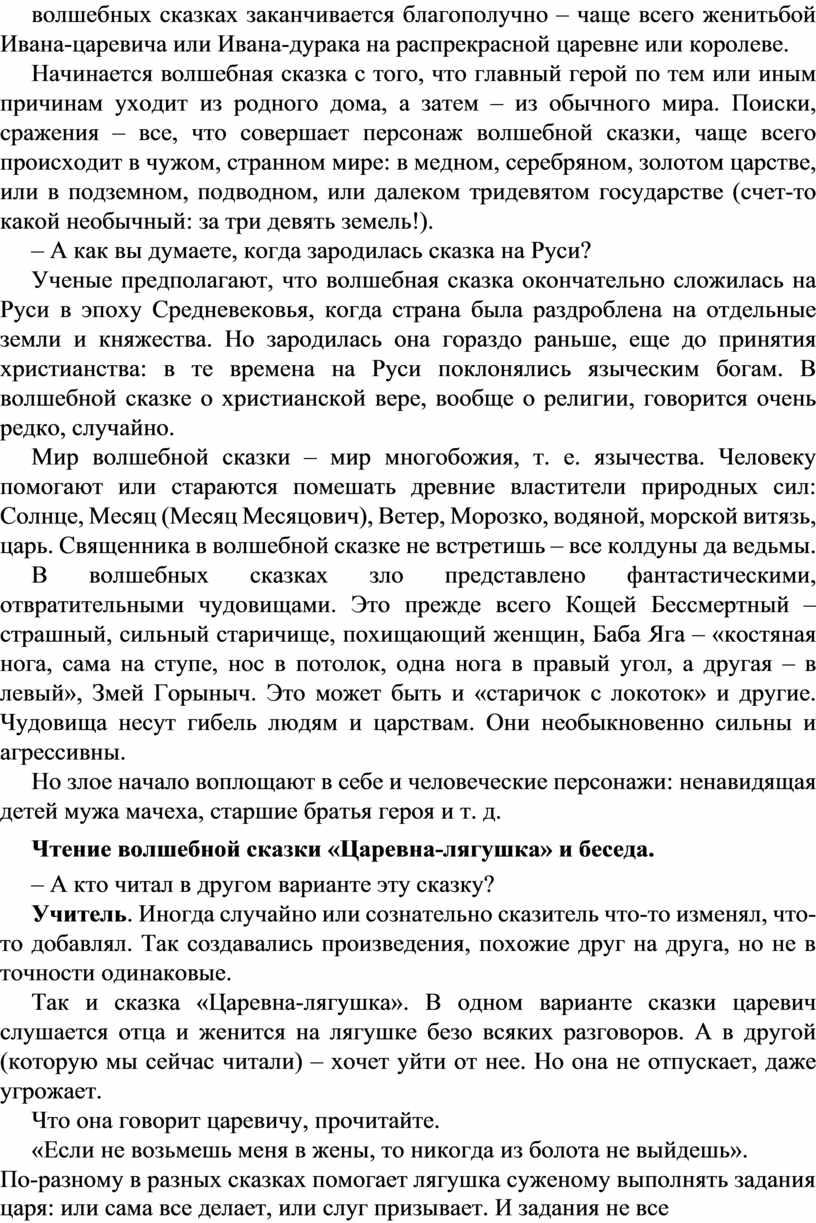 Ивана-царевича или Ивана-дурака на распрекрасной царевне или королеве