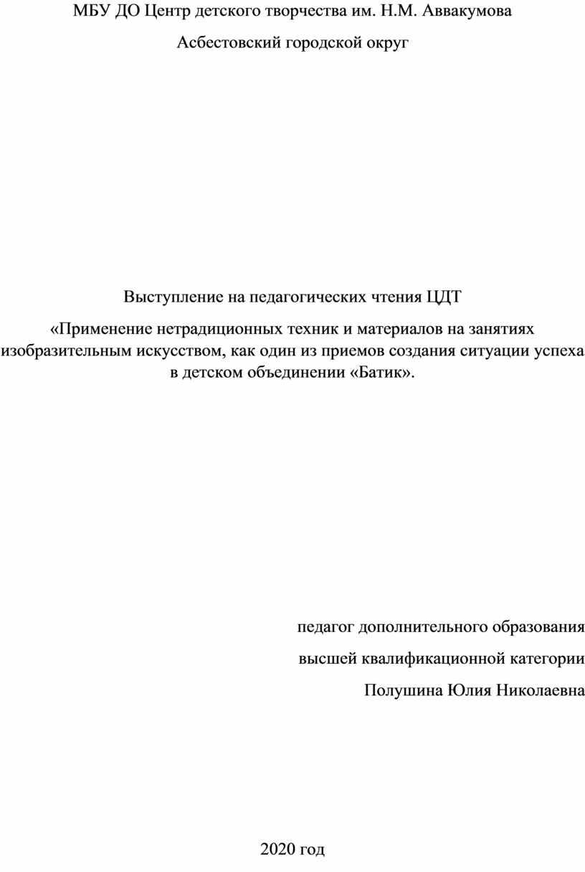 МБУ ДО Центр детского творчества им