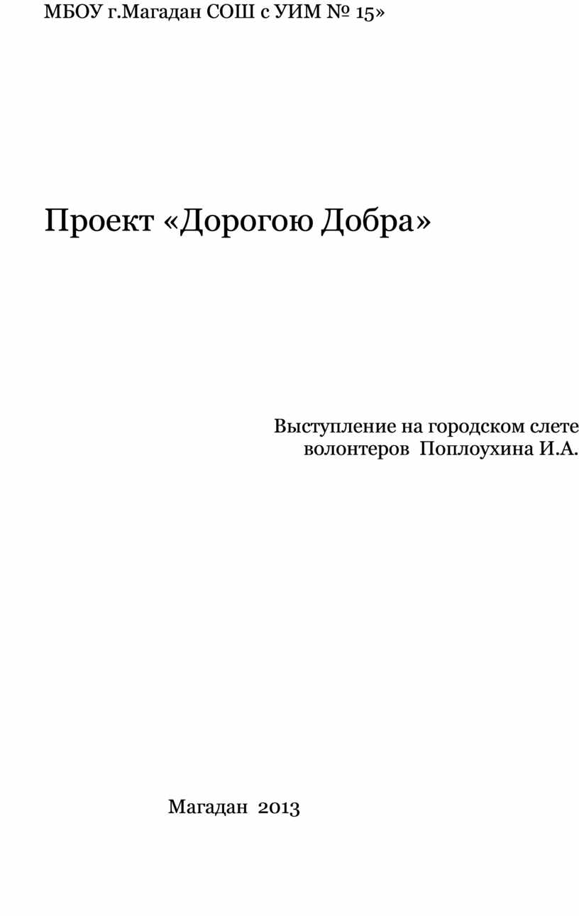 МБОУ г.Магадан СОШ с УИМ № 15»